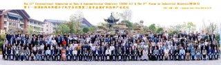 第三届betway必威官网登陆平台科技和产业论坛暨国际学术会议在必威官方网站登录成功召开